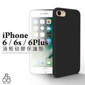 官方配色 質感優 iPhone 6 6s 6Plus 手機殼 液態 軟殼 矽膠 保護殼 防摔 TPU 保護套