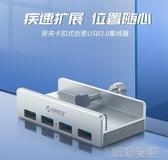 USB分線器-Orico/奧睿科 鋁合金卡扣式usb3.0接口分線器 usp電腦擴展器延長線 喵喵物語