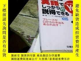 """二手書博民逛書店He罕見finally said """"Yes""""Y246188 語學教育 日経BP販売 出版1998"""