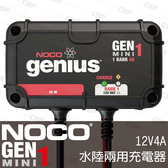 NOCO Genius GENM1 mini水陸兩用充電器 /加強維護 修護 優化 小巧強大電池充電器 4A單輸出
