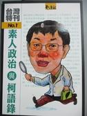 【書寶二手書T1/政治_JJV】素人政治與柯語錄_費邊社