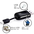 【鼎立資訊】E-booksT21 MicroUSB+USB雙介面OTG讀卡機