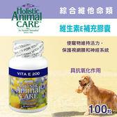 【毛麻吉寵物舖】Azmira 愛獅馬【維生素E補充膠囊】100顆 犬貓/寵物保健