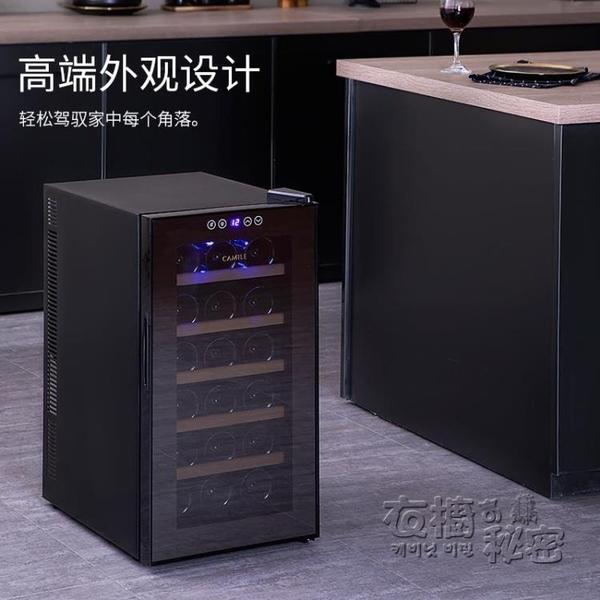卡密爾紅酒櫃恒溫酒櫃電子迷你家用小型茶葉雪茄櫃冷藏櫃儲存冰吧 衣櫥秘密