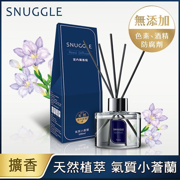 熊寶貝香氛室內擴香 氣質小蒼蘭 100ml