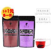 午茶夫人 藍莓果子茶(2.5g*8入) / 巧克力紅茶(2g*10入)【小三美日】任選兩件$200