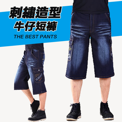 【CS衣舖 】美式風格 立體刺繡 彈力透氣 牛仔短褲 七分褲 2042