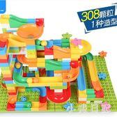 兒童軌道滾珠積木玩具樂高大顆粒拼裝百變滑道3-6-10周歲男孩子 js13447『小美日記』
