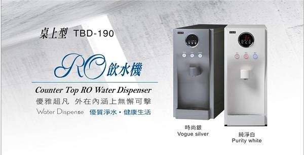 智慧數位飲水機 冰溫熱桌上型飲水機+含五道RO系統 52-190