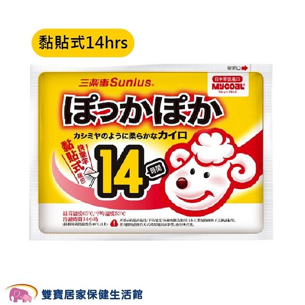 Sunlus 三樂事 快樂羊暖暖包 黏貼式 14H 一片裝 日本原裝 禦寒 防寒 保暖 溫暖 暖包 熱熱包 熱包