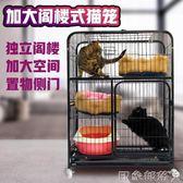 貓籠子貓別墅二層雙層特價大號三層貓舍貓窩大型貓咪寵物籠子 igo全館免運