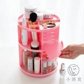 塑料旋轉化妝品置物架化妝臺收納盒收納架【小酒窩服飾】