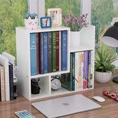 簡約現代小書架桌上簡易置物架創意學生桌面書柜辦公收納架經濟型 js747『科炫3C』