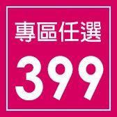 (女鞋)涼鞋/拖鞋►399