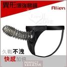 男性陽具自慰延時套 情趣用品 買送潤滑液 Alien久戰不洩快感加倍 異形增強套褲-男性穿戴專用