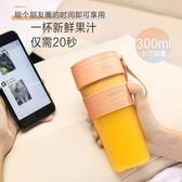 電動榨汁機小型水果機榨汁杯便攜式USB充電果汁機榨水果禮 黛雅