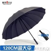 雨傘超大號雙人自動商務防風長柄三人黑色男女生定制 遇見生活