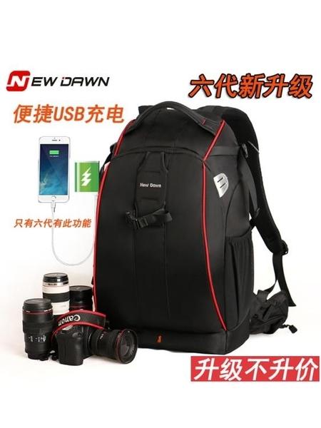 攝影背包 NewDawn806單反相機包攝影包後背佳慧尼康戶外大容量防盜男女背包LX 【快速】