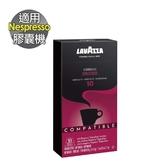 LAVAZZA Deciso 咖啡膠囊 (LV-04) Nespresso 膠囊機相容