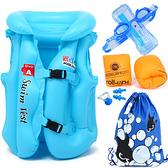 兒童救生衣專業大浮力背心小孩馬甲便攜充氣學游泳圈女童游泳裝備  【快速出貨】
