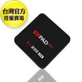 【單機限量】EVPAD台灣華人版 成人 高清電視盒 易播 電影 追劇 第四台 超越安博 原廠保