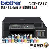 【搭原廠墨水四色五組 登錄送好禮】Brother DCP-T310 原廠大連供印表機 原廠保固
