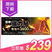 日本 雷神 磁力貼3600高斯(10顆入)【小三美日】$269