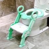 兒童坐便器 馬桶梯椅女寶寶小孩男孩廁所馬桶架蓋嬰兒座墊圈樓梯式【快速出貨全館免運】