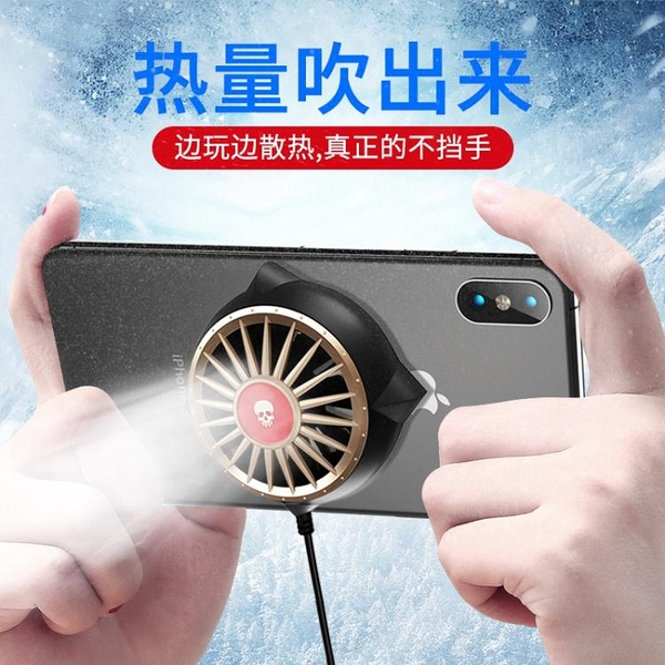 手機散熱器降溫退熱神器萬能通用蘋果改水冷式小風扇王者榮耀吃雞輔助游戲手柄 印巷家居