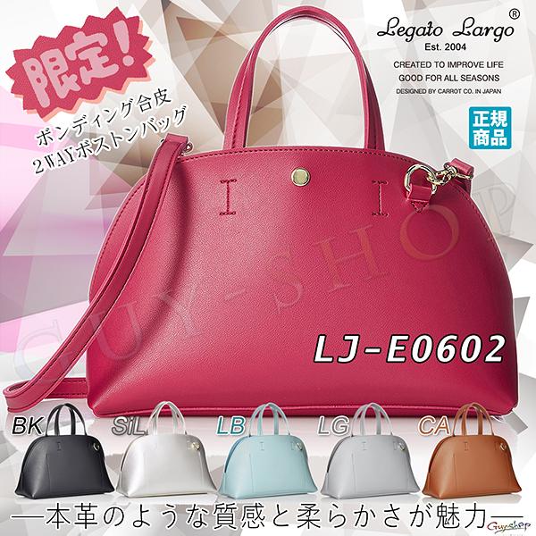 【紅色】日本人氣潮牌Legato Largo 仿皮革貝殼波士頓2Way包LJ-E0602 新款上市