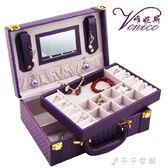 首飾盒公主歐式韓國手飾品首飾收納盒皮革消費滿一千現折一百