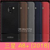 【萌萌噠】三星 Galaxy A8+ (2018) 男女新款 拉絲荔枝紋保護殼 全包防摔軟殼 手機殼 手機套 外殼