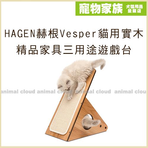 寵物家族-HAGEN 赫根Vesper 貓用實木精品家具 跳台-三用途遊戲台(核桃木)