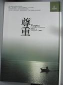 【書寶二手書T3/財經企管_IFT】尊重_劉慧恩