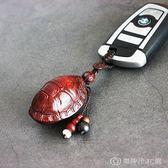 黑檀木鑰匙扣 烏龜富甲轉運鑰匙鏈掛件 紫檀木手工手機包掛墜飾品 創時代3c館