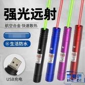 射筆USB充電激光燈樓盤指示筆綠光激光手電【英賽德3C數碼館】