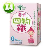 李時珍零卡四物鐵(50mlx6入/盒)x4