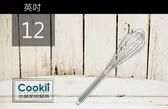 【Cookii Home .合器】超 家用打蛋器.15Ci0194 【打蛋器】12 英吋.總長約46cm
