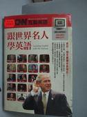 【書寶二手書T2/語言學習_MHX】CNN跟世界名人學英語_Live ABC_缺1片互動光碟_共2片光碟