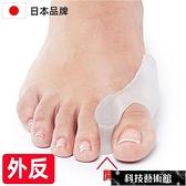 分趾器 日本品牌拇指外翻腳趾矯正器可以穿鞋大母外翻硅膠分趾矯形器男女 科技