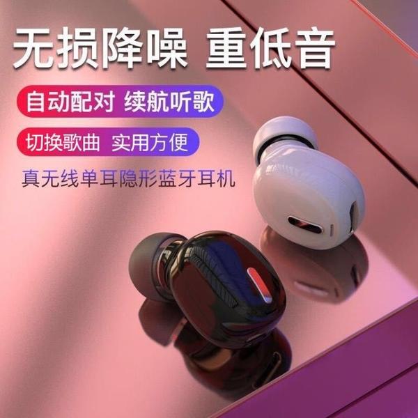 無線入耳塞式藍芽耳機不閃燈微型5.0超長待機超小通用 聖誕節免運