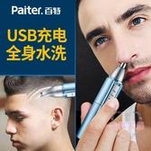 鼻毛修剪器男士充電式電動刮剃剪鼻毛器男用修鼻毛剪刀女士修眉毛