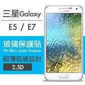 【00201】 [Samsung Galaxy E5 / E7] 9H鋼化玻璃保護貼 弧邊透明設計 0.26mm 2.5D