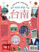 (二手書)台南nice trip