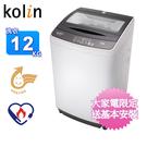 (含基本安裝)歌林12公斤全自動單槽洗衣機 BW-12S05