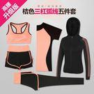瑜伽運動套裝女春秋新款健身房跑步寬鬆速乾衣專業健身服女潮