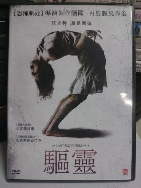 挖寶二手片-E03-063-正版DVD*電影【驅靈/The Last Exorcism 2】-最後大法師第2集