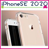 Apple iPhoneSE 2020 4.7吋 四角加厚氣墊背蓋 透明手機殼 軟殼保護套 TPU手機套 全包邊保護殼