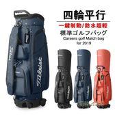 高爾夫球包拖輪球包4輪平行行動男女通用高爾夫球袋布料輕便防水MBS「時尚彩虹屋」