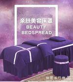 純色蝴蝶結棉質美容美體按摩床罩四件套送被芯白色igo『歐韓流行館』